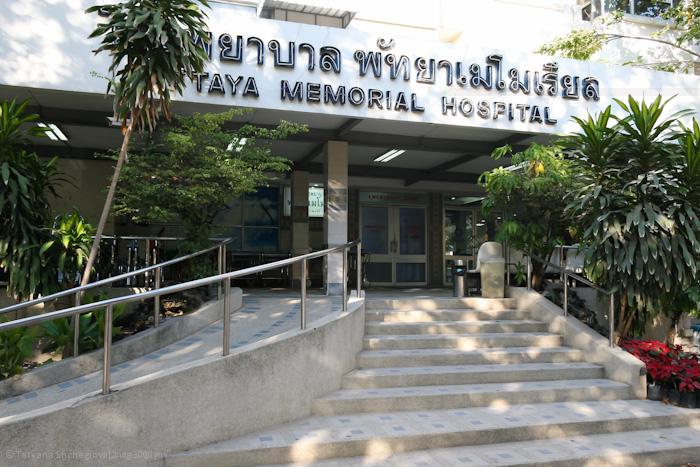 Паттайя Мемориал Госпиталь